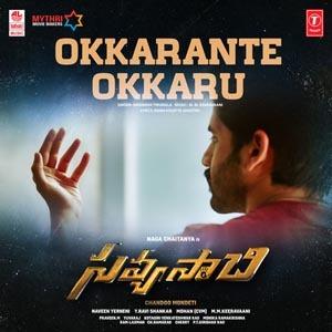 Okkarante Okkaru Lyrics - Savyasachi