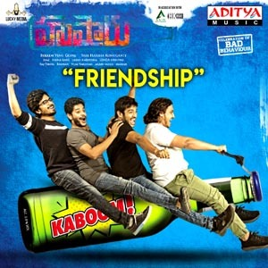 Friendship Song Lyrics