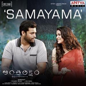 Samayama Lyrics - Antariksham