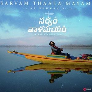 Sarvam Thaala Mayam Lyrics