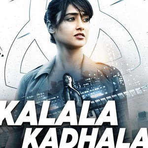 Kalala Kadhala Lyrics - Amar Akbar Antony