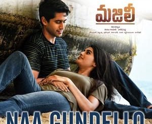 Naa Gundello Lyrics